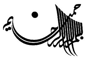 ذكر «لا حول و لا قوة الا بالله العلي العظيم» چه اثری دارد ؟