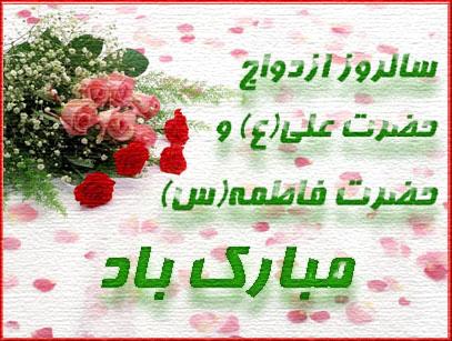Image result for سالروز ازدواج حضرت علی