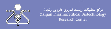Zanjan Pharmaceutical Biotechnology Research Center