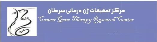 Cancer Gene Therapy Research Center (CGRC)
